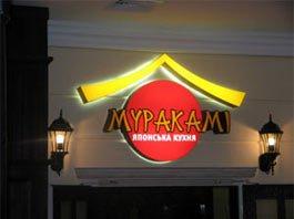 Вывеска для сети ресторанов Козырная карта