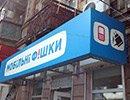 Светодиодные вывески Украина