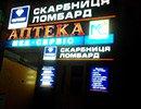 Светодиодные вывески купить Украина