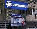 Светодиодные вывески Украина цена